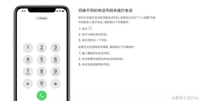 新 iPhone XS/XS Max 如何設置雙卡雙待?何時可用?最全指南整理 - 每日頭條