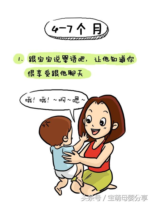 美國兒科學會:0-3歲大腦發育關鍵期。教你怎樣讓孩子更聰明! - 每日頭條