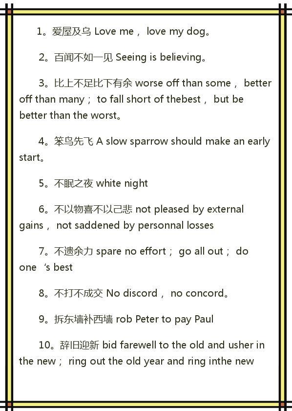 英語作文:28個「英語成語」+句型。輕鬆拿滿分。考試130+ - 每日頭條