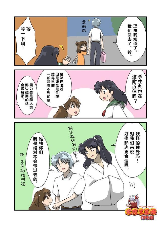 犬夜叉同人漫畫丨靈魂復甦!桔梗奈落在現代甦醒!(2) - 每日頭條