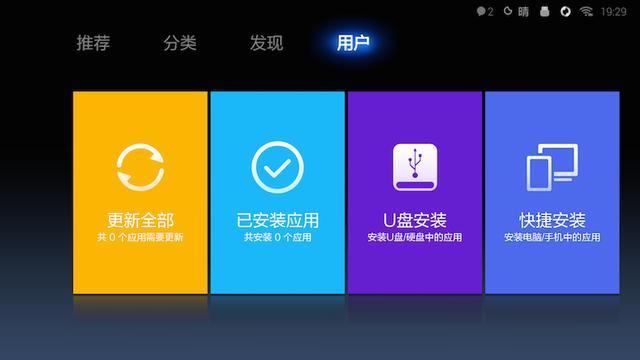 小米盒子1GB增強版通過U盤安裝軟體看直播教程 - 每日頭條