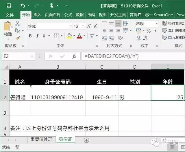 每日一技:如何用Excel處理重複數據以及提取身份證信息 - 每日頭條