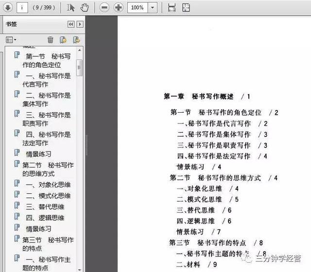 實用文案策劃範本合輯,2453頁實例,可以直接套用 - 每日頭條