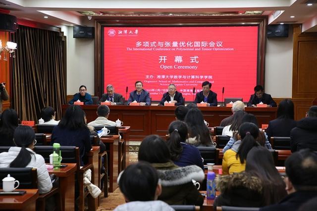 湘潭大學舉辦多項式與張量優化國際會議 - 每日頭條