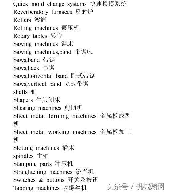 常用機械英語大全:機械圖紙翻譯,工廠及設備英語翻譯 - 每日頭條