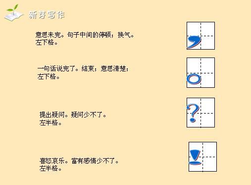 標點符號兒歌。小學階段標點符號的常見用法、規範寫法及用法! - 每日頭條