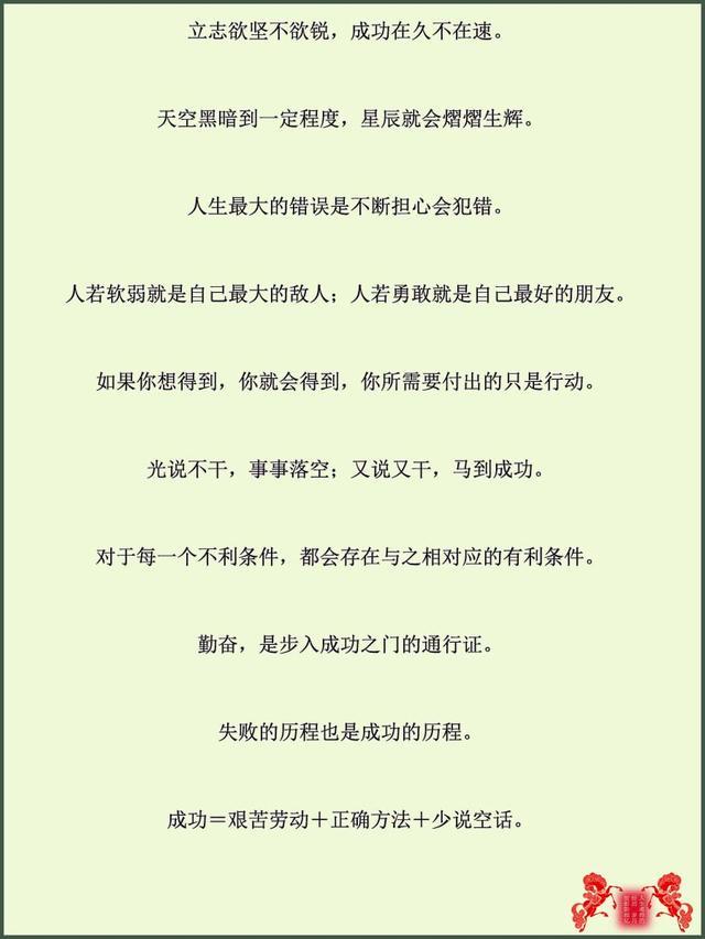經典的100句人生勵志名言(圖文式) - 每日頭條