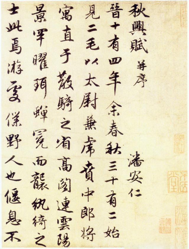 趙孟頫中年行書用筆結體之工穩熟稔,通篇氣息之蘊藉密麗 - 每日頭條