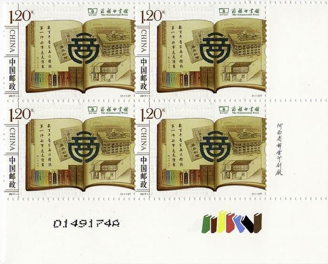 郵票上的色標 - 每日頭條