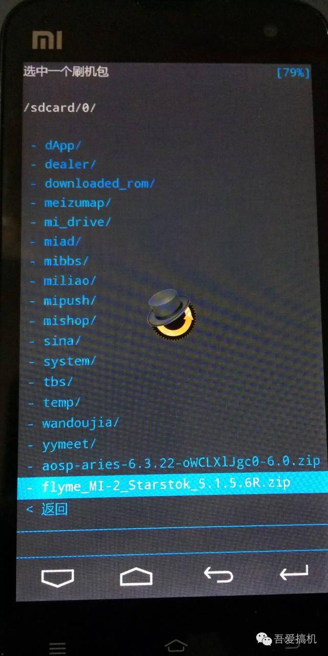 小米手機2刷入Flyme5,原生Android6.0圖文教程 - 每日頭條