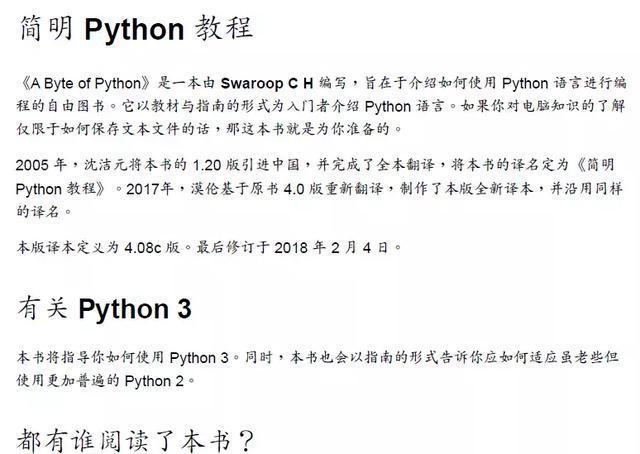 Python極速入門不可錯過的多本最佳書籍!PDF版電子書籍來就送! - 每日頭條