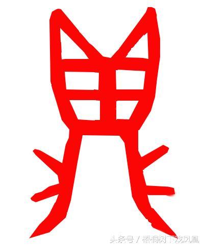 古代青銅器的名稱為什麼都是冷僻字。大都是宋朝人起的。有的錯了 - 每日頭條