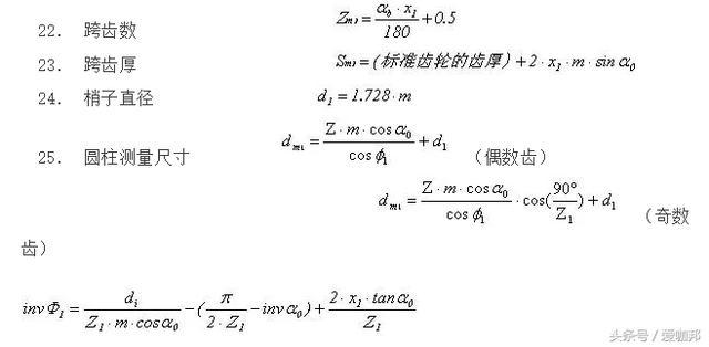 史上最全機械齒輪參數計算公式 - 每日頭條