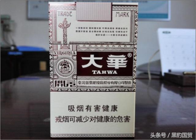 這款臺灣香菸越抽感覺品種越差!價格還不便宜! - 每日頭條