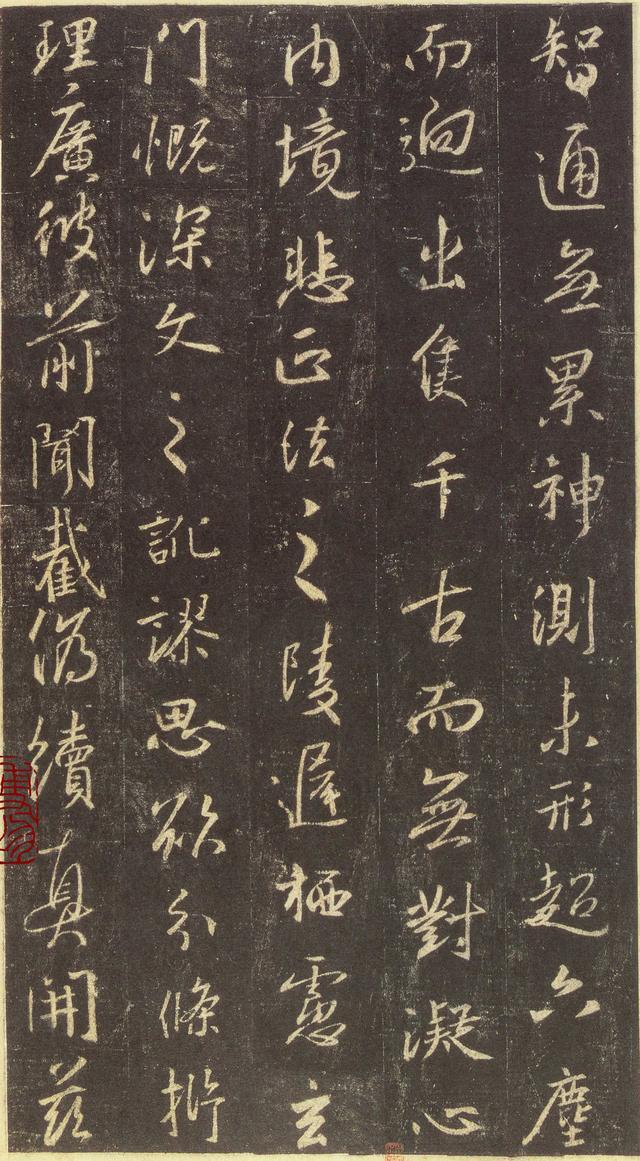 王羲之行書集字聖教序 西安碑林博物館藏 宋拓本 - 每日頭條