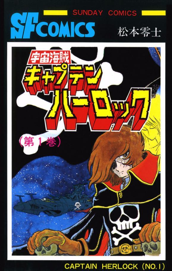 浪漫銀河之旅 - 日本科幻動漫前驅——松本零士(下) - 每日頭條