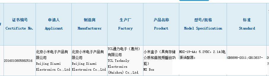 小米盒子4(MDZ-19-AA)新品曝光 配置或全面升級 - 每日頭條