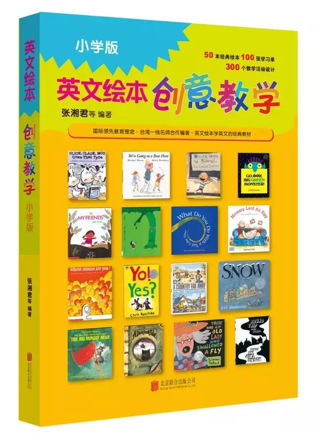 集50本英文繪本精粹,300個教學遊戲,趣味滿滿少兒英語啟蒙 - 每日頭條