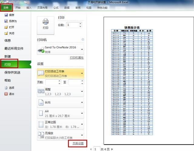 電腦常用軟體Excel之「頁眉和頁腳設置」 - 每日頭條