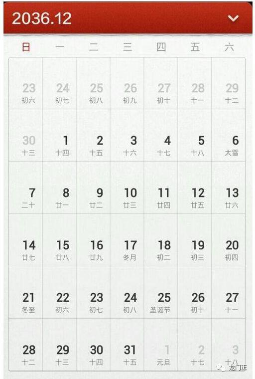 為什麼日曆只到2036年?原因已曝光! - 每日頭條