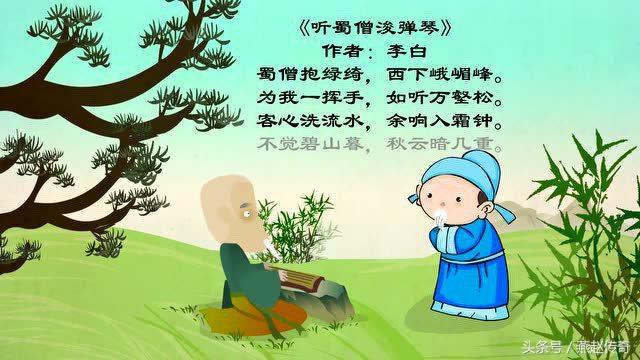 《聽蜀僧浚彈琴》描述知音的感慨和對故鄉的眷戀經典之作 - 每日頭條