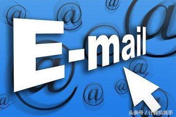 計算機高手教你怎樣設置自己的個性域名郵箱。瞬間提升自己的逼格 - 每日頭條