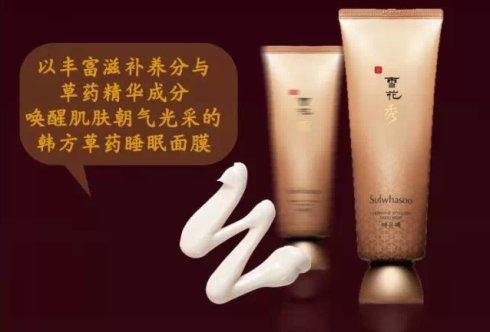 韓國護膚品雪花秀雨潤睡眠面膜的正確使用方法 - 每日頭條