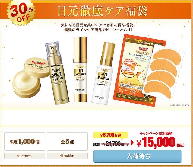 日本必買的2018新春化妝品福袋 - 每日頭條