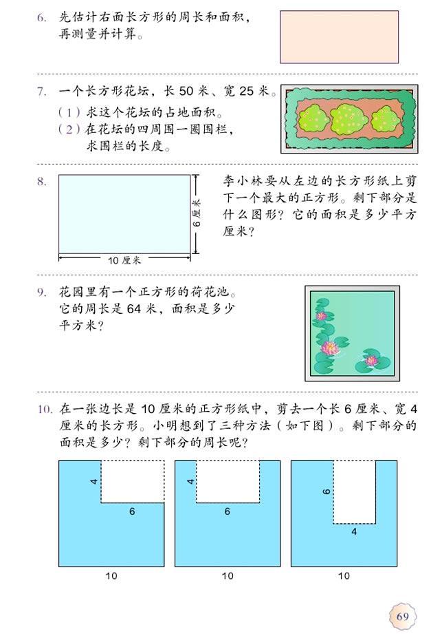 小學數學人教版三年級下《長方形,正方形面積的計算》學案 - 每日頭條