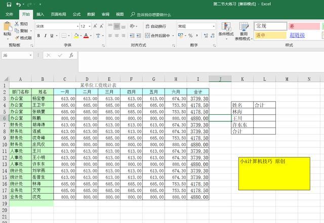 Excel 快速設置表格樣式,提高工作效率! - 每日頭條