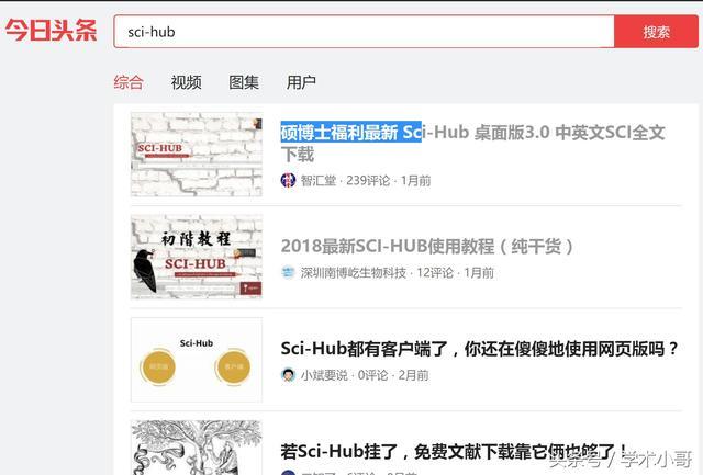 如何快速找到可用的SCI-HUB網址下載SCI論文 - 每日頭條