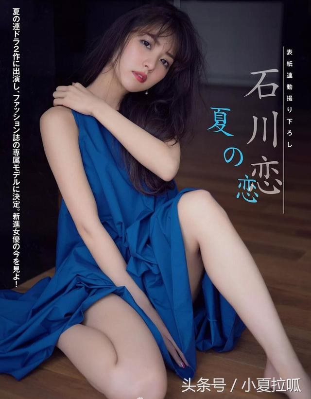 日本女星石川戀,清純系誘惑! - 每日頭條