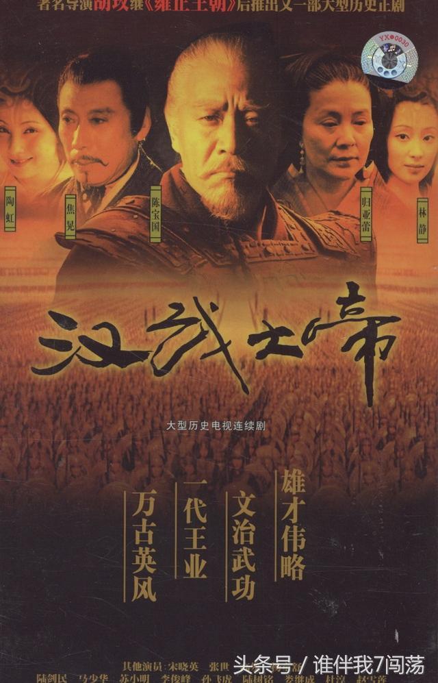 我最喜歡的這幾部強悍歷史劇排名,漢武大帝與大秦帝國最好看! - 每日頭條