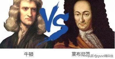 微積分發明優先權的爭論?牛頓與萊布尼茨的宿怨! - 每日頭條