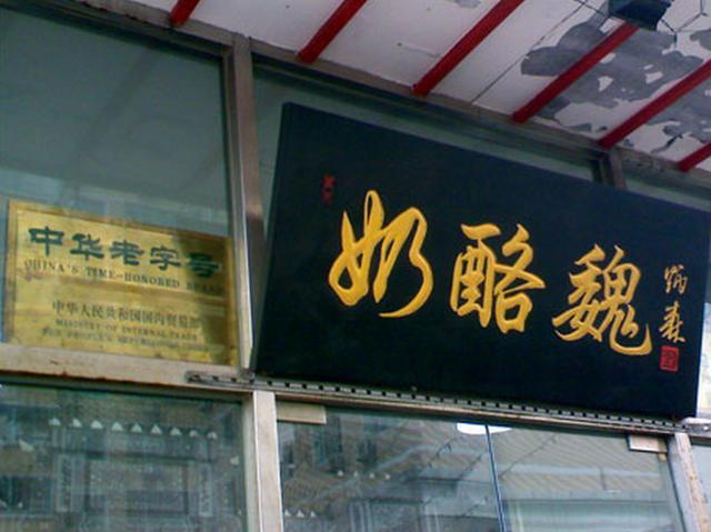 尋味兒老北京 —— 宮廷奶酪 - 每日頭條