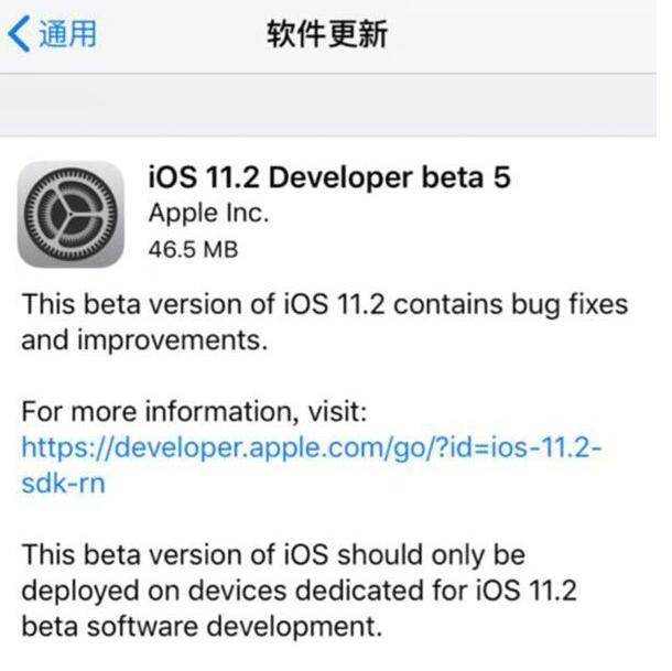 蘋果iOS11.2 Beta5來了。聽說既不耗電也不卡了! - 每日頭條