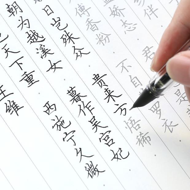 練字亦是練心。一套好的練字工具可以提升你的寫字水平 - 每日頭條