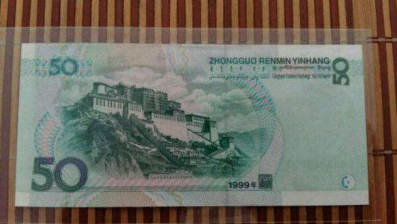 1999版五十元紙幣,如果是這個冠字號,一張價值千元! - 每日頭條