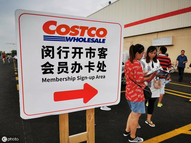 Costco開市客:開門半天就被迫暫停營業,什麼來頭? - 每日頭條