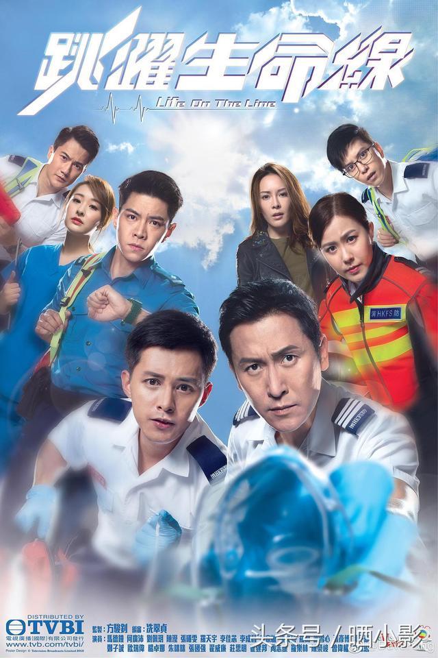 2018年10月TVB最新劇集《跳躍生命線》 - 每日頭條