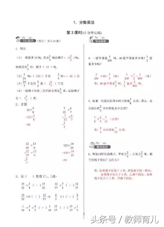 小學六年級數學上冊分數乘法練習題(附答案),提高一下也很不錯 - 每日頭條