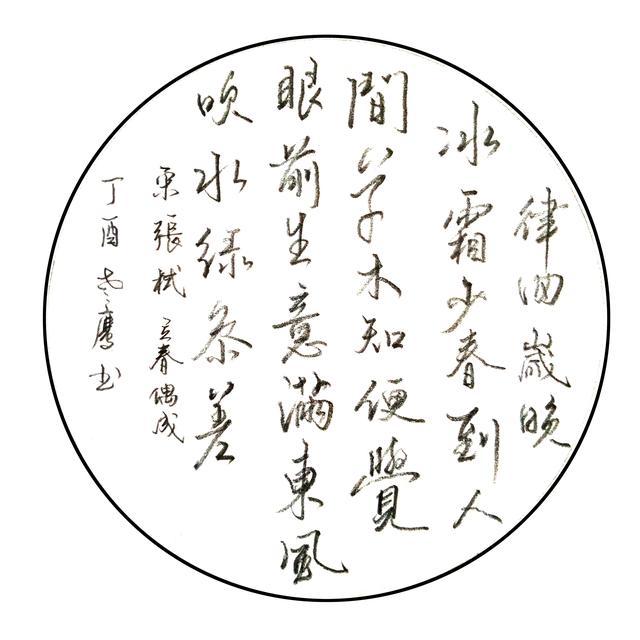 硬筆練習|功蓋三分國,名成八陣圖,江流石不轉,遺恨失吞吳 - 每日頭條