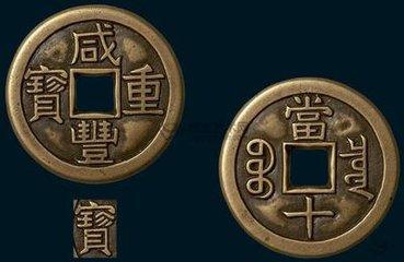 上海施工隊挖出來的清代的錢幣。竟然能換上海一套房 - 每日頭條