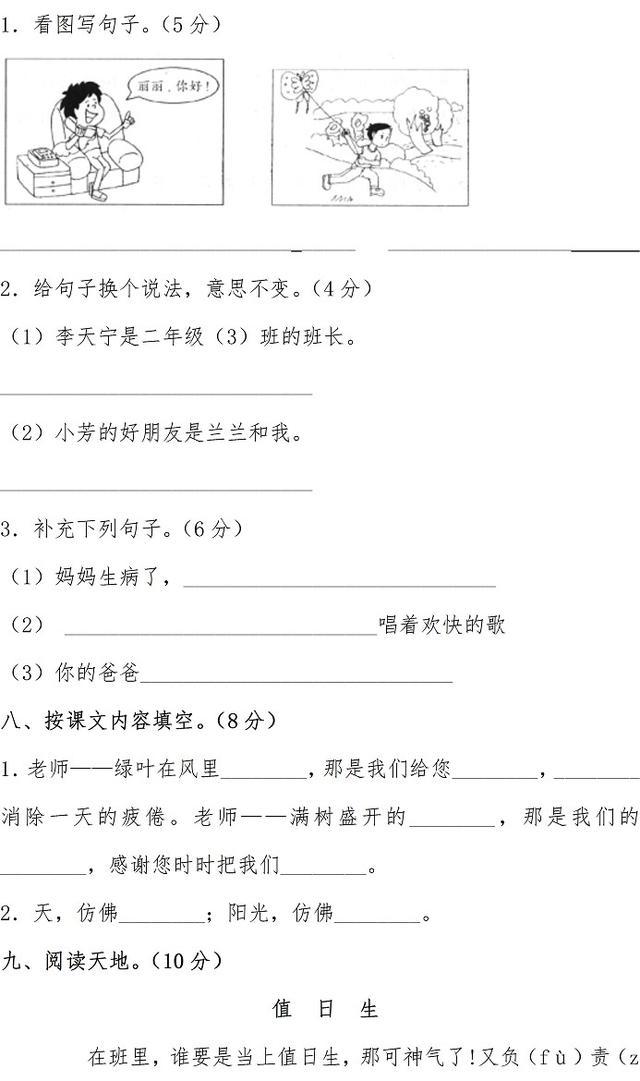 2017年小學二年級語文上冊1-3單元測試卷(期中考試練習卷) - 每日頭條