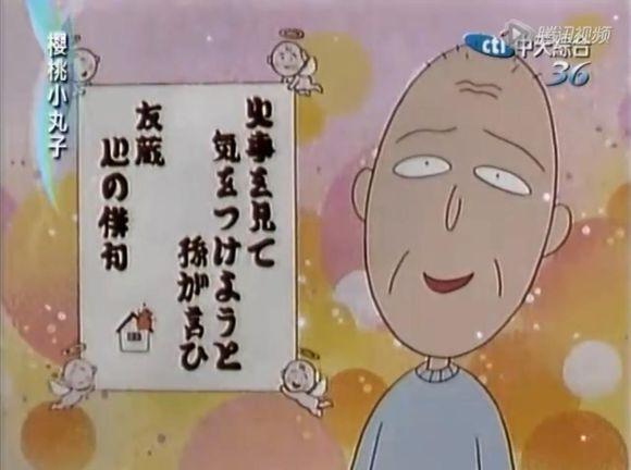 說一說《櫻桃小丸子》里爺爺的那些「詩歌」——俳句 - 每日頭條