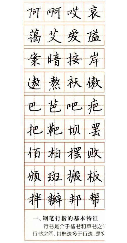 墨跡手機字帖-張秀3000字行楷規範鋼筆字帖-適合手機欣賞臨摹書法字帖 - 每日頭條