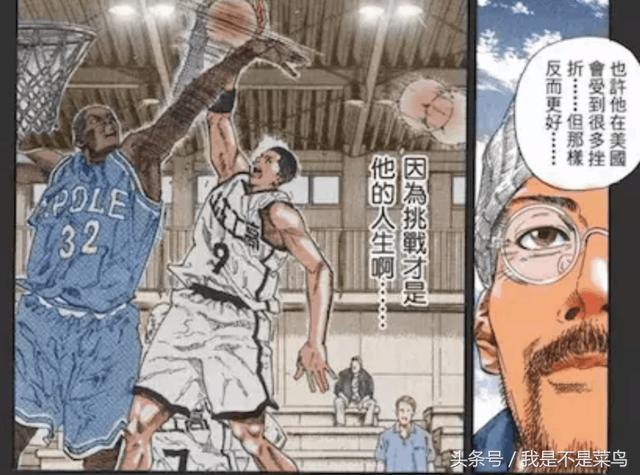 《灌籃高手》澤北榮治去美國的前景會如何?至少這點上就強於谷澤 - 每日頭條