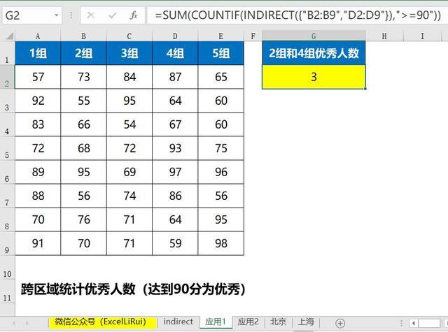Excel高手必備函數INDIRECT的神應用 - 每日頭條