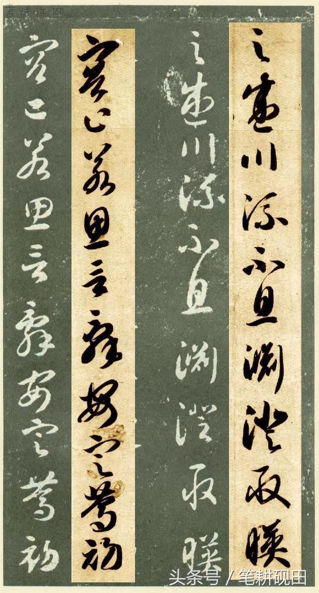 智永《草書千字文》兩種版本對照,想學草書,別說你還沒臨過 - 每日頭條