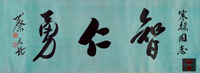 儒學論道 周可真:君子之道「智」「仁」「勇」 - 每日頭條